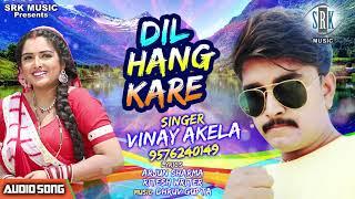 Dil Hang Kare | Vinay Akela | Superhit Bhojpuri Song
