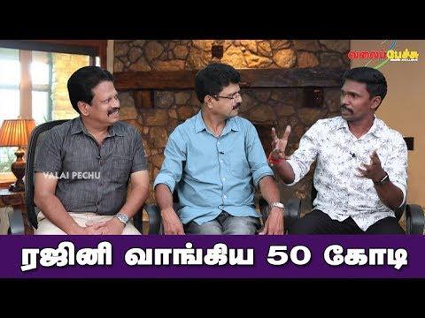 ரஜினி வாங்கிய 50 கோடி | 715 | 1st Aug 2019 | Valai Pechu