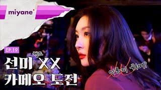 [미야네캠] EP.19 : 선미 [엑스엑스(XX)] 카메오 촬영 현장!