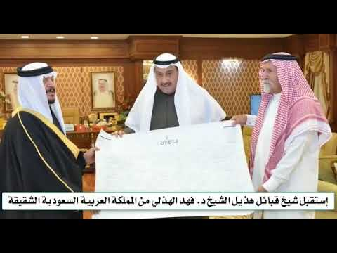 الشيخ فيصل الحمود استقبل أخيه د.فهد الهذلي