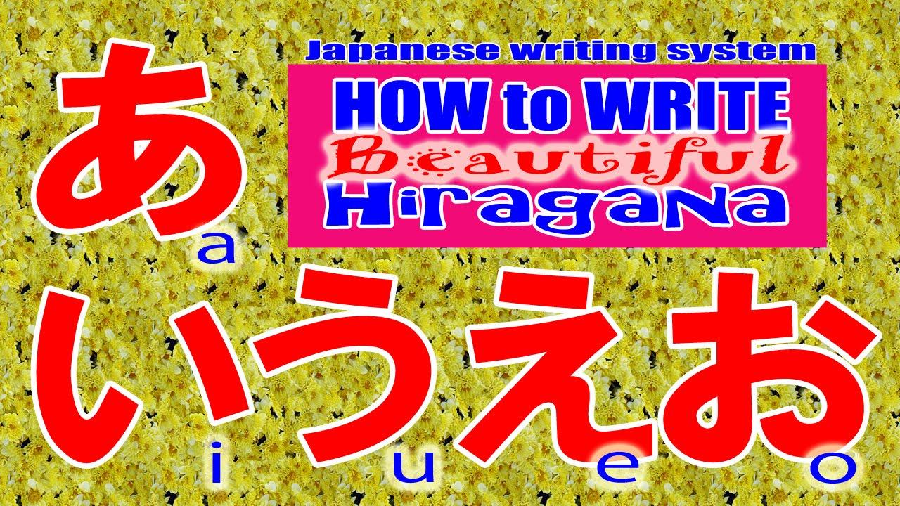 Hiragana Beautiful: How To Write Beautiful Hiragana 001 あいうえお