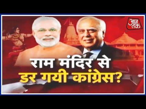 हल्ला बोल   क्या 'शिवभक्त' राहुल को राम मंदिर में रूकावट के लिए खेद नहीं है ?