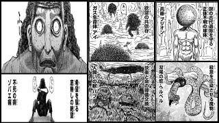 【ハンターハンター】どれが一番ヤバい?暗黒大陸「5大災厄」総まとめ! thumbnail