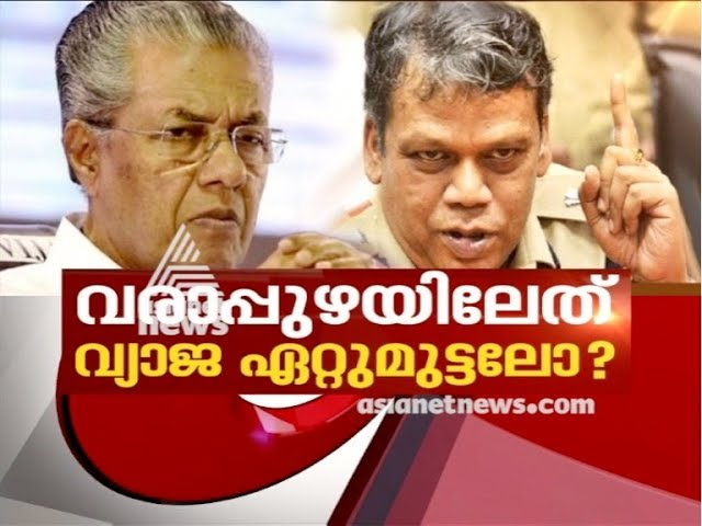 Is Government protecting accused police officers | Asianet News Hour 18 Apr 2018
