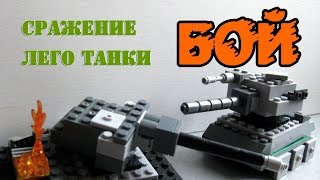 Война Битва Сражение 🔥 Солдатиков из Лего Бой Танков 2 Мировая Война WAR Soldiers & Tanks Lego