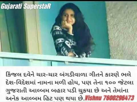 Kinjal Dave Biography Fully Gujarati New Updated