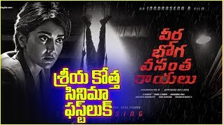 Veera Bhoga Vasantha Rayalu First Look | Teaser | shriya | Nara Rohit | Sudeer Babu | Visnu