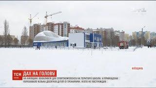 На Київщині обвалився дах спорткомплексу