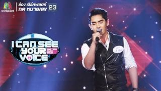 เพลง คนแพ้ที่ไม่มีน้ำตา - เชน I Can See Your Voice Thailand