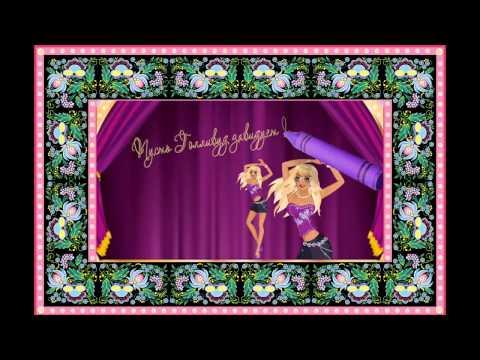 Дневная открытка с Днем рождения красивой стильной  девушке!  С  Днем рождения, красотка!