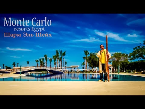 ЕГИПЕТ - Шарм Эль Шейх - Monte Carlo Sharm El Sheikh Resort Egypt