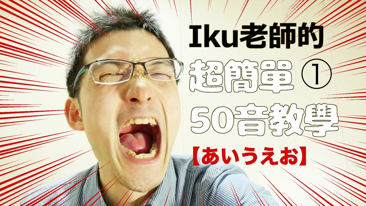 「Iku老師/Ikulaoshi」的圖片搜尋結果