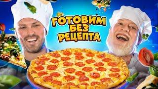 Готовим пиццу без рецепта Челлендж