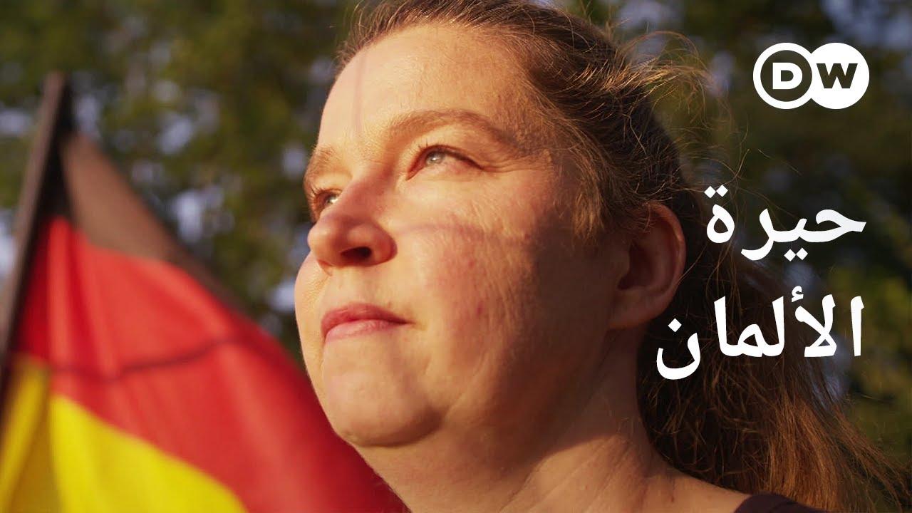 وثائقي | ألمانيا تنتخب - قلق الألمان قبل الانتخابات | وثائقية دي دبليو