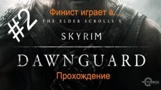 The Elder Scrolls V: Skyrim - Dawnguard - Пещера мрачной пустоты