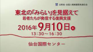 2016.09.10 平成28年度「人権シンポジウムin仙台」【広報】