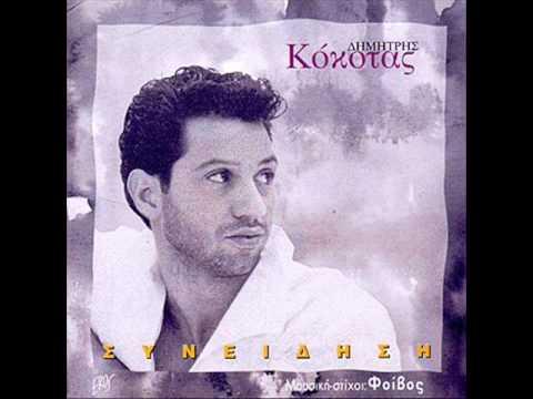 Dimitris Kokotas - Giati me tyrannas (Official song release - HQ)