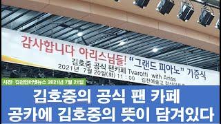 김호중의 공카에, 김호중의 뜻이 담겨있다. 공식카페와 …