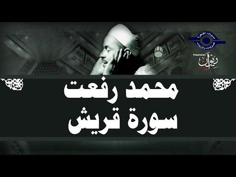 سورة قريش | الشيخ محمد رفعت | تلاوة مجوّدة