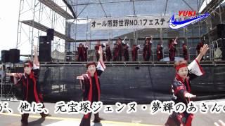 オール熊野 世界No.1フェスティバル (2012)