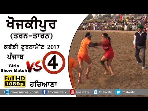 KHOJKIPUR - ਖੋਜਕੀਪੁਰ (Tarn Taran)● GIRLS KABADDI SHOW MATCH - 2017 ● PUNJAB vs HARYANA ● Part 4th