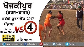 KHOJKIPUR - ਖੋਜਕੀਪੁਰ (Tarn Taran)● GIRLS KABADDI SHOW MATCH - 2017 ● PUNJAB vs HARYANA ● Part 4th