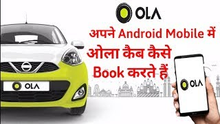 How To Book OLA Cab In Hindi - ओला कैब आपने मोबाइल मे कैसे बुक करे