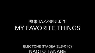 エレクトーン「STAGEA ELS-01C」で弾く、熱帯JAZZ楽団「My Favorite Thi...