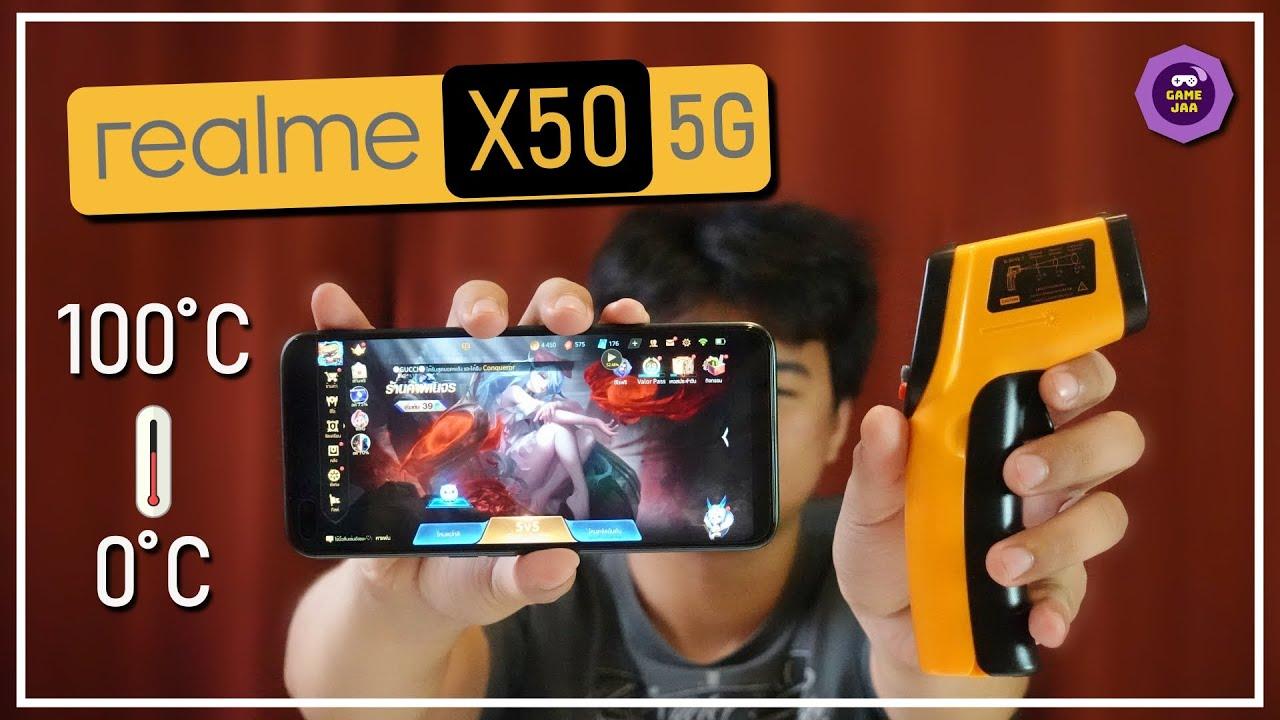 เทสเกม realme X50 5G | 1 ชั่วโมงกับอุณหภูมิของเขา (ปรับสุด+บันทึกจอ)