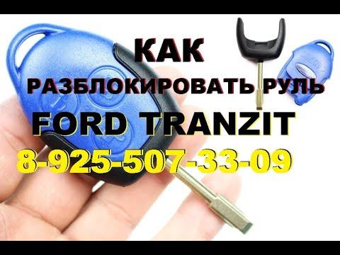 Как снять личинку замка зажигания форд транзит 8-925-5073309