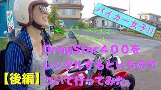 【motovlog #17】バイカー女子!!もっちゃんがドラスタをレンタルするというのでついて行ってみた。(後編) ドラスタ 検索動画 24