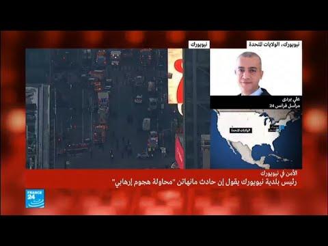 حادث مانهاتن- محاولة هجوم إرهابي-  - نشر قبل 27 دقيقة