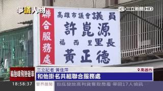 許崑源槓陳菊 「有話直說」作風強勢│三立新聞台