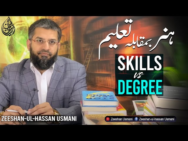 Skills Versus Degree - ہنر بمقابلہ تعلیم