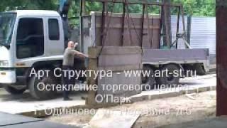 видео остекление балконов Одинцово