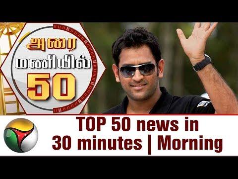 Top 50 News in 30 Minutes | Morning | 17/08/2017 | Puthiya Thalaimurai TV