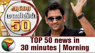 TOP 50 news in 30 minutes | Morning 17-08-2017 Puthiya Thalaimurai TV News