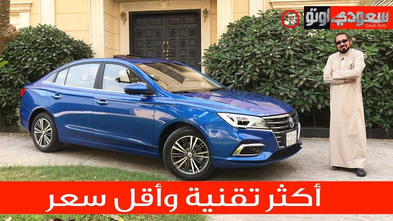 2020 Mg 5 إم جي 5 موديل 2020 تجربة مفصلة بكر أزهر سعودي أوتو Youtube