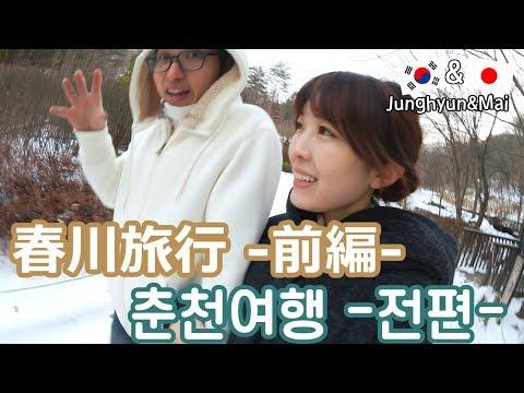 [vlog] 韓国 春川旅行 1泊2日 前編 / 국내여행 춘천 1박2일 전편
