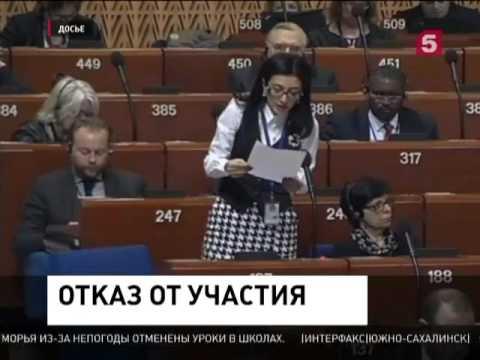 Российская делегация отказалась от участия в сессии ПАСЕ