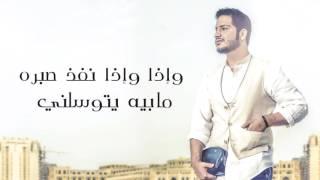 عبد الله الشاهي - صبرك عليا (حصريًا) | 2016