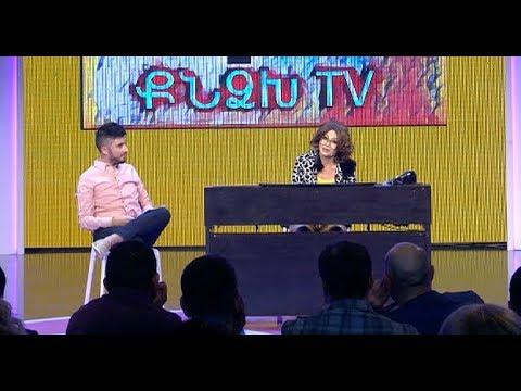 Women's Club 04 - ՔՆՁԽ TV - 2 /Երաժշտական աղբարկղ/ - Էսմերալդա Պապիկյան /Գրիգ, Զառա/