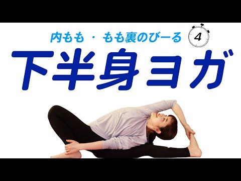 26【下半身ストレッチ】内もも・もも裏などの下半身を伸ばす柔軟ヨガ!