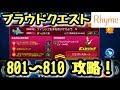 【KHUX】プラウドクエスト 801〜810 攻略! キングダムハーツ ユニオンクロス
