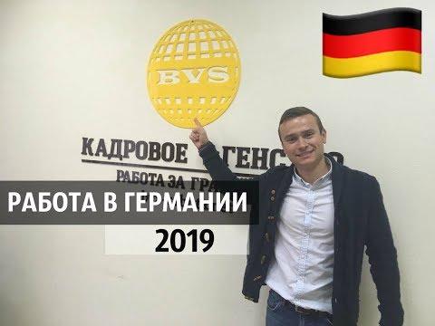 Работа в Германии на 2019 год. Что нового? Какие специальности?