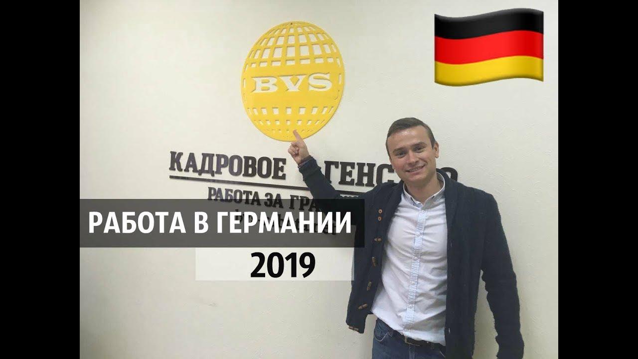 вакансии в германии для украинцев 2019