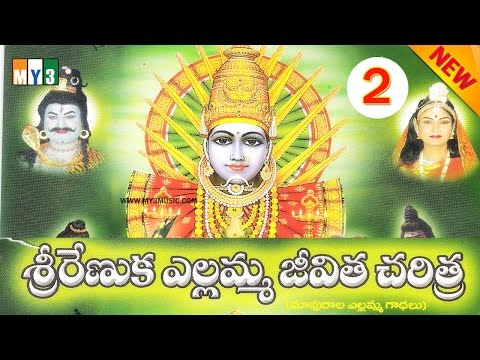 SriRenuka Yellamma Jeevitha Charithra -Part - 2 - Mavurala Yellamma Gadhalu