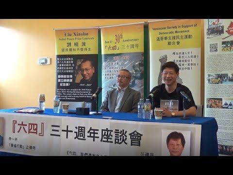 《建民论推墙581》温哥华支联会纪念六四30周年活动现场实录(上)
