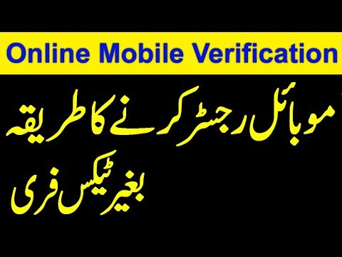 Mobile Phone Verification FREE | Mobile Registration PTA | Mobile Verification Without Custom tax