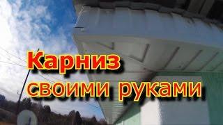 Фронтоны крыши своими руками: отделка,  видео, как сделать с тремя